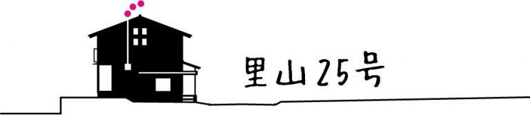 satoyama25-top-768x167
