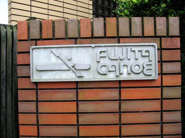 フジタカヌー研究所