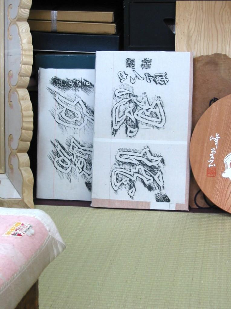 和紙に文字の型を残しています