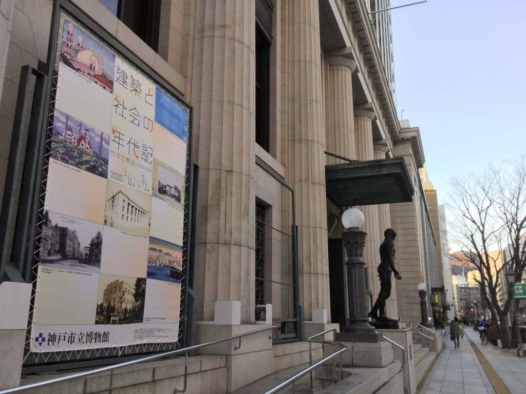 建築と社会の年代記―竹中工務店400年の歩み―神戸市立博物館