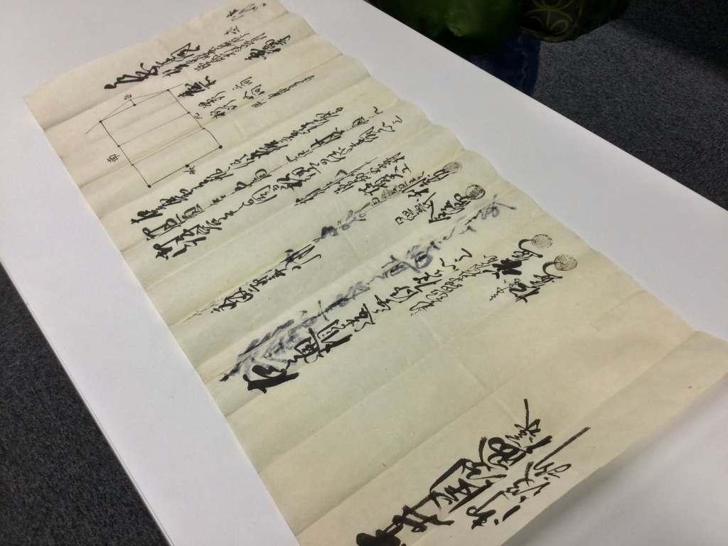 江戸時代の作事願書